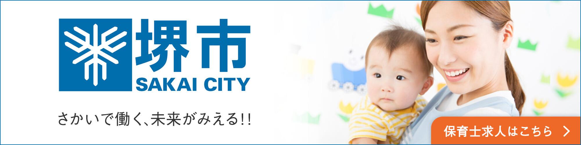 堺市 さかいで働く、未来が見える!!