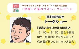 ☆橋本圭介先生のトークショー☆