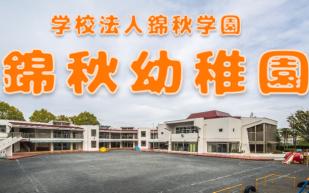 学校法人錦秋学園
