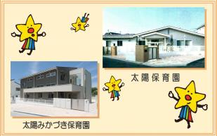 社会福祉法人なごみ会 太陽保育園
